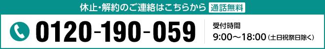 0120-190-059